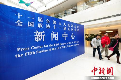 """2月26日,2012年中国全国""""两会""""新闻中心在北京梅地亚中心正式启用,对境内外媒体记者开放。中新社记者 李学仕 摄"""