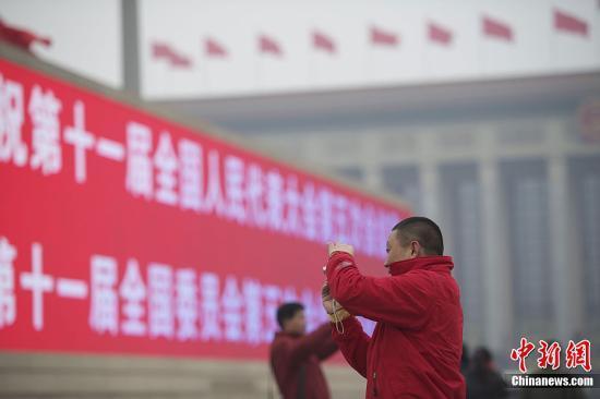 3月2日下午,北京天安门广场红旗飘扬,迎接全国政协第十一届第五次会议和第十一届全国人民代表大会第五次会议的召开。中新社记者 柯小军 摄