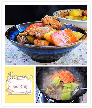 红炒鸡的做法3