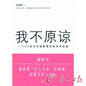 我不原谅 钟道然 著三联书店 2012年2月