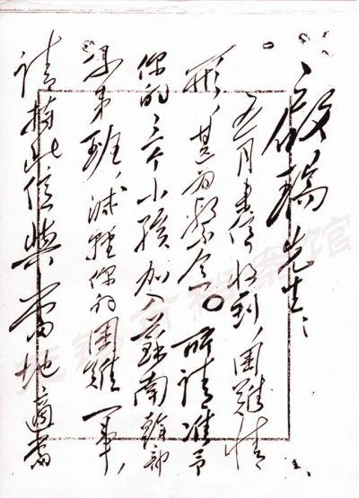 毛主席的亲笔回信。