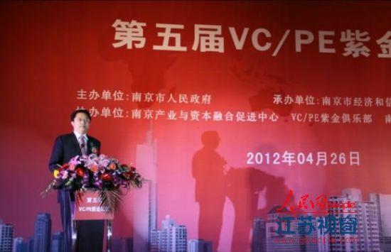 南京市委书记杨卫泽在第五届VC/PE紫金论坛上发表讲话(孙金华 摄)