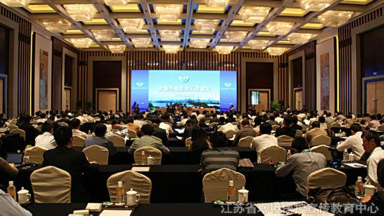 全国污染防治工作会议在南京召开