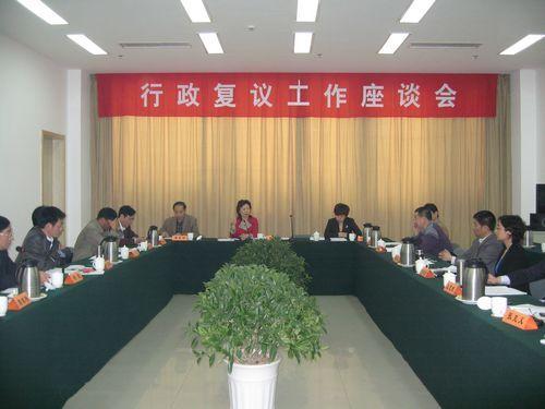 各市法制办分管行政复议工作的领导和行政复议处处长参加了会议