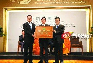 朱克江率团赴港参加第三届世界佛教论坛