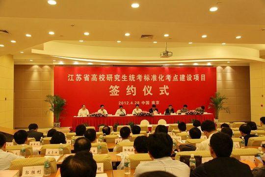 省高校研究生统考标准化考点建设项目签约仪式在南京举行