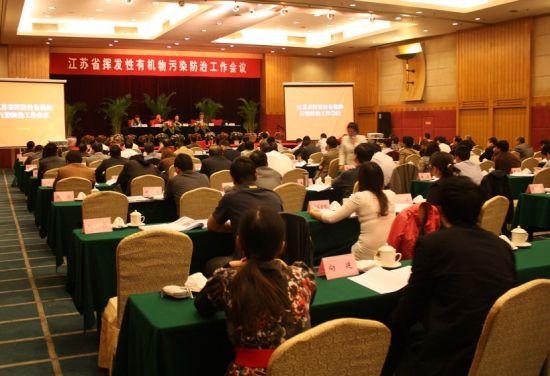 江苏省挥发性有机物污染防治工作会议在宁召开