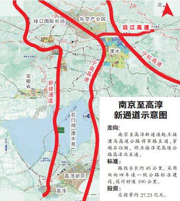 南京高淳地图_南京地图全图高清版