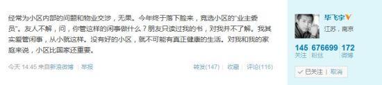 毕飞宇微博称参加业主委员竞选