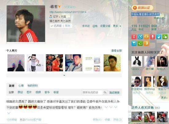长春亚泰队球员蒋哲在微博中对江苏球迷砸车行为表达了不满并为球队鼓劲儿