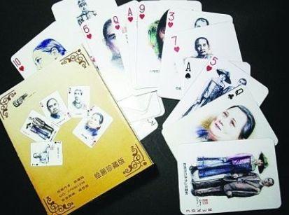 """徐福明独立设计绘制的""""孙中山扑克"""""""