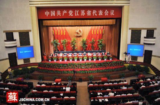 5月13日至14日,中国共产党江苏省代表会议在南京召开。