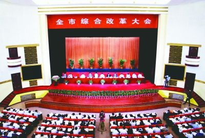 昨天,全市综合改革大会在南京人民大会堂召开。 本报记者 吴彬摄