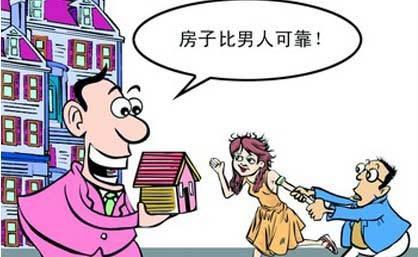【第58期】房子和男人哪个更有安全感?