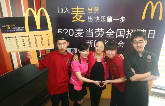 图1:麦当劳520全国招聘日新闻发布会,品牌大使合影.