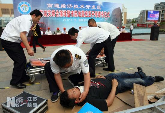 """医护人员现场救护""""受伤""""群众"""