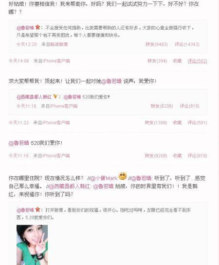 韩红连发数条微博鼓励鲁若晴