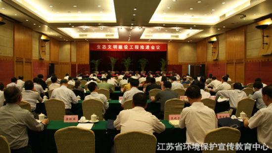 江苏省召开生态文明建设工程推进会在南京召开