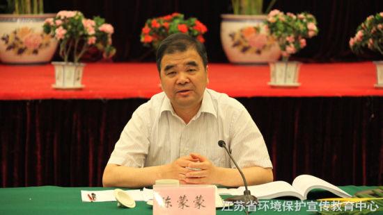 生态省建设领导小组办公室主任、省环保厅厅长陈蒙蒙出席会议并作重要讲话