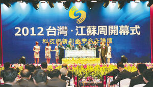 中国国民党荣誉主席连战、吴伯雄,中共江苏省委副书记石泰峰等共同以冰雕注酒方式启动开幕式。  记者 王 扬摄