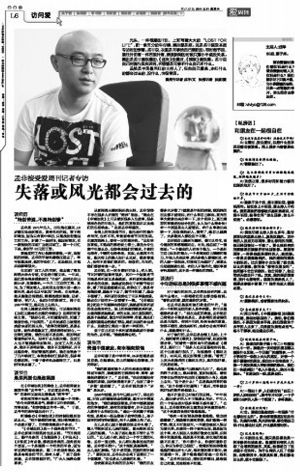 孟非接受爱周刊专访版面图