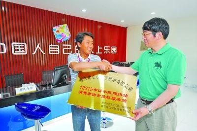 5月24日,消费者维权服务站正式在即将开业的汤山水魔方游乐中心挂牌成立。