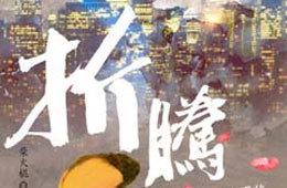南京香樟回迁记
