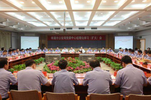 南通市公安局党委中心组理论学习(扩大)会