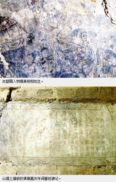 山墙上镶嵌的清朝嘉庆年间重修碑记
