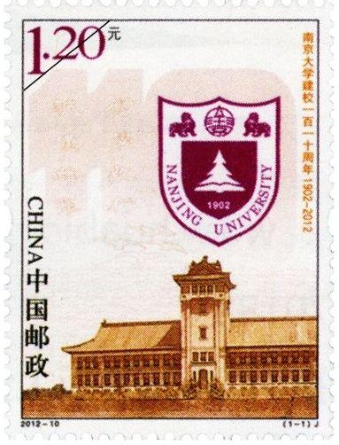 《南京大学建校一百一十周年》纪念邮票图稿