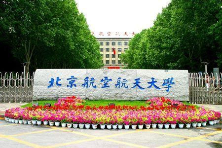 """组图:""""最""""字当头的中国大学盘点"""