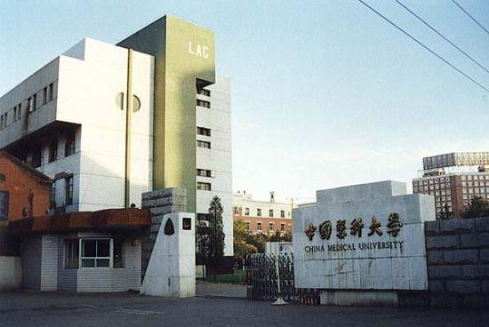 中国医科大学-最 字当头的中国大学盘点图片
