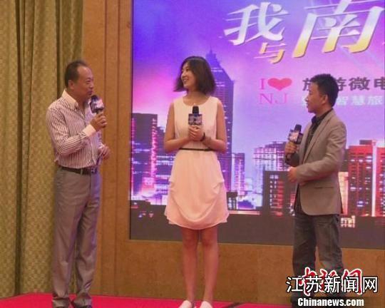 旅游微电影《我和南京有个约会》的首映仪式