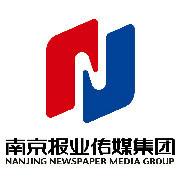 南京报业传媒集团