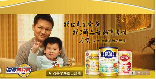 湖南长沙亚华乳业有限公司官方网站上的产品宣传海报。