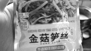 第三步:将金针菇笋丝和泡好的假鱼翅一起倒入锅中