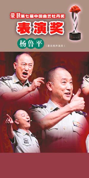 表演奖:杨鲁平