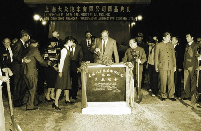 上海大众奠基仪式