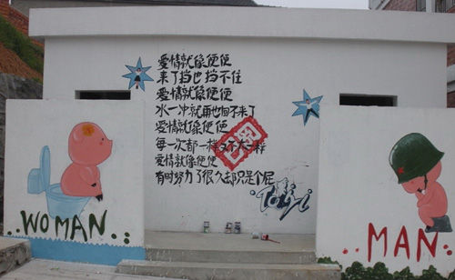 江苏奇葩公厕排行榜