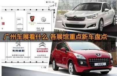 第十三期_广州车展热点新车解析