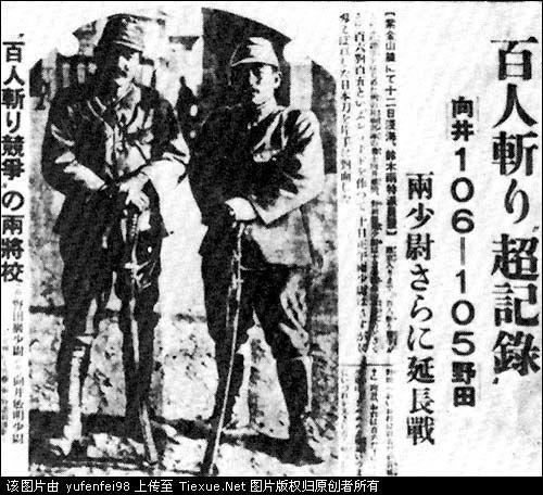 南京大屠杀杀人比赛_日本南京大屠杀妇女图片(图片)