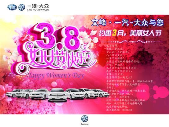 文峰一汽-大众与您约惠三月 美丽女人节