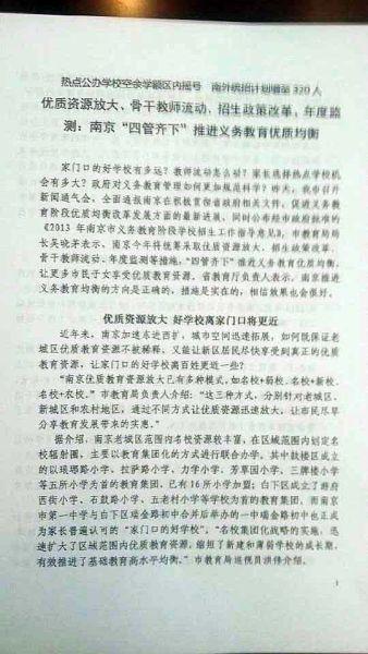 南京初中小学招生政策:电学热点空余学校将摇初中题学额图片
