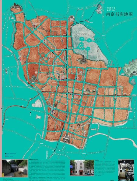 首张手绘南京书店地图近日于南京正式亮相