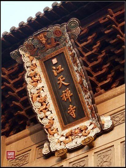 """康熙帝所题""""江天禅寺"""",这可是竖向题字呦,记得吗?应该叫额"""