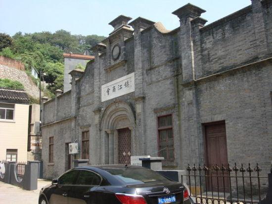 镇江商会--伯先路