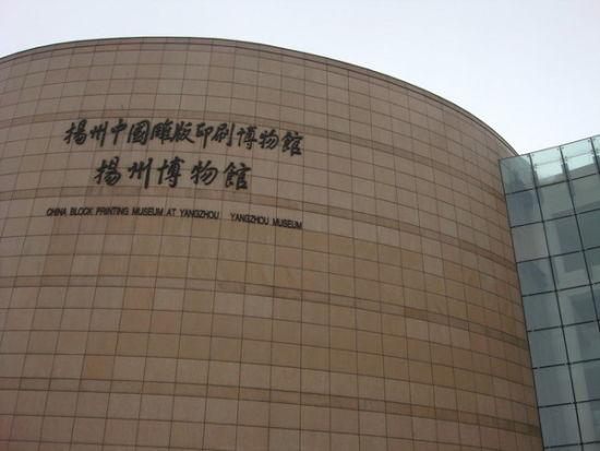 扬州博物馆外景