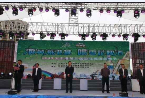 中国・大丰麋鹿生态国际旅游季开幕式