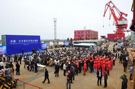 大丰港石化码头通航仪式