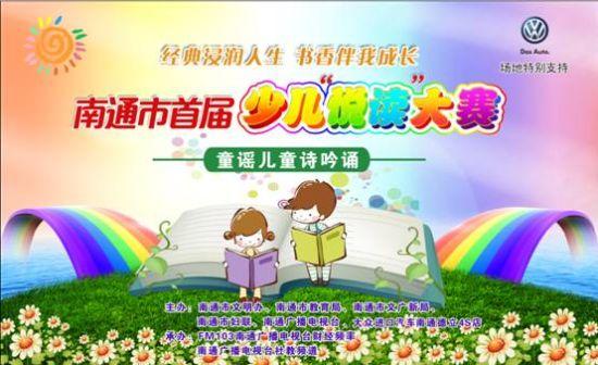 少年强则中国强 德立首届少儿悦读大赛